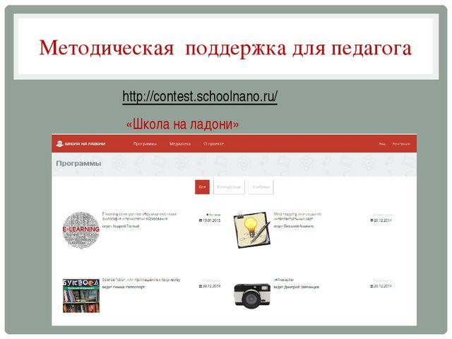 Методическая поддержка для педагога http://contest.schoolnano.ru/ «Школа на л...