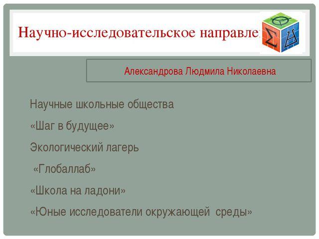 Научно-исследовательское направление Научные школьные общества «Шаг в будущее...
