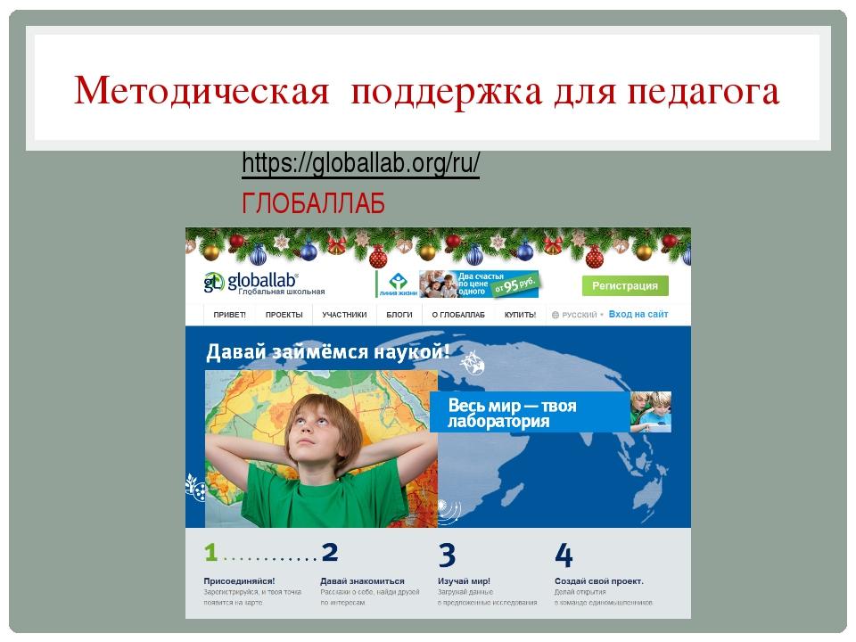 Методическая поддержка для педагога https://globallab.org/ru/ ГЛОБАЛЛАБ