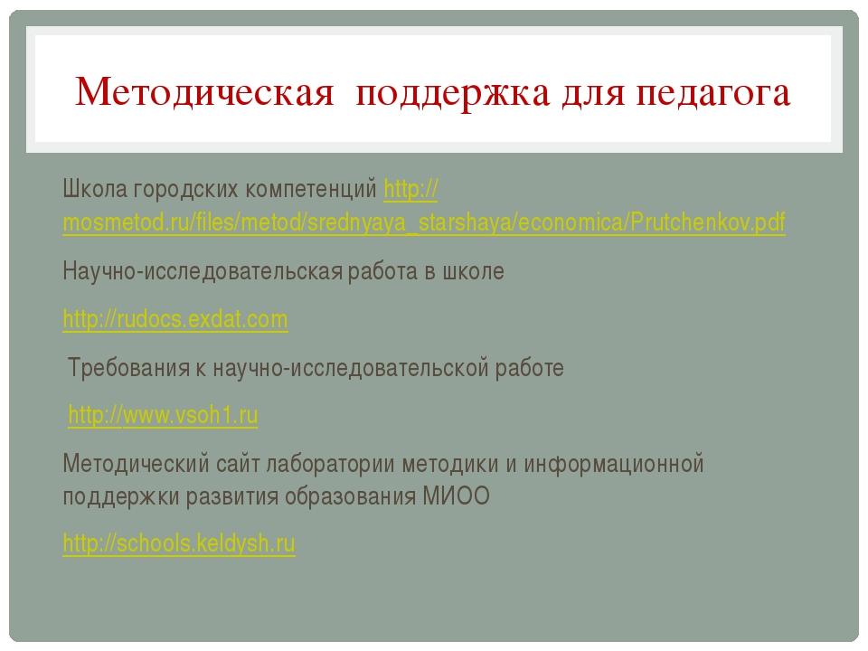 Методическая поддержка для педагога Школа городских компетенций http://mosmet...
