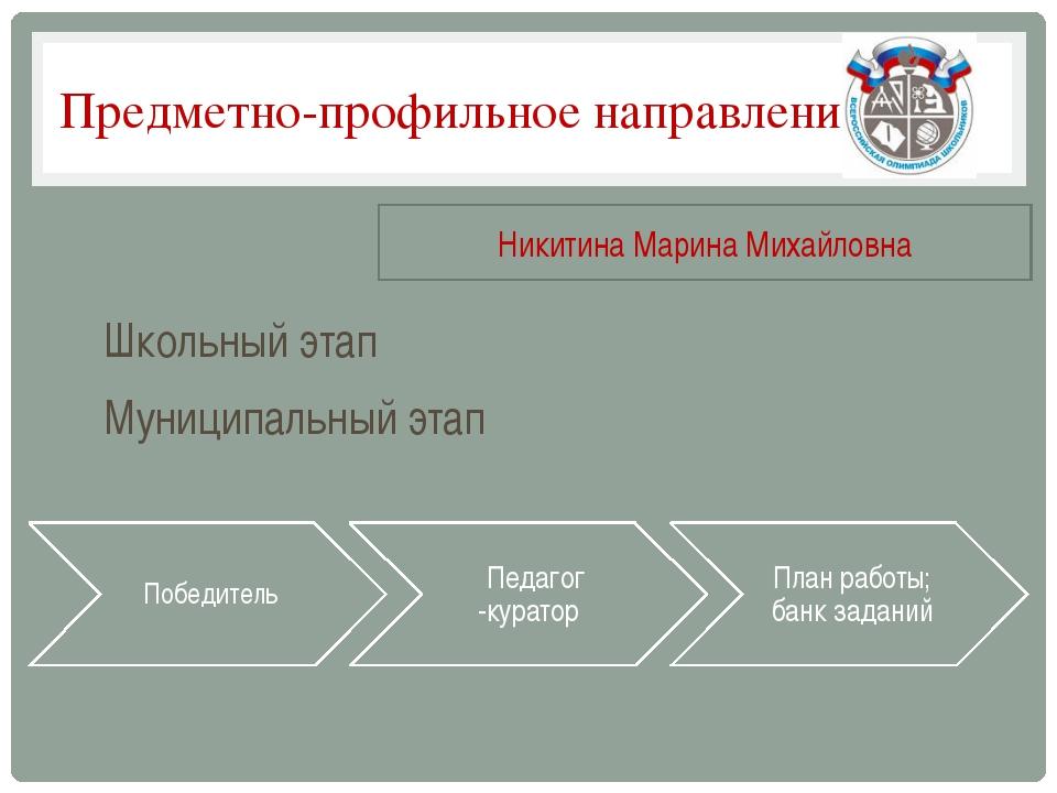 Предметно-профильное направление Школьный этап Муниципальный этап Никитина Ма...