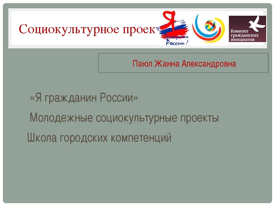 Социокультурное проектирование «Я гражданин России» Молодежные социокультурн...