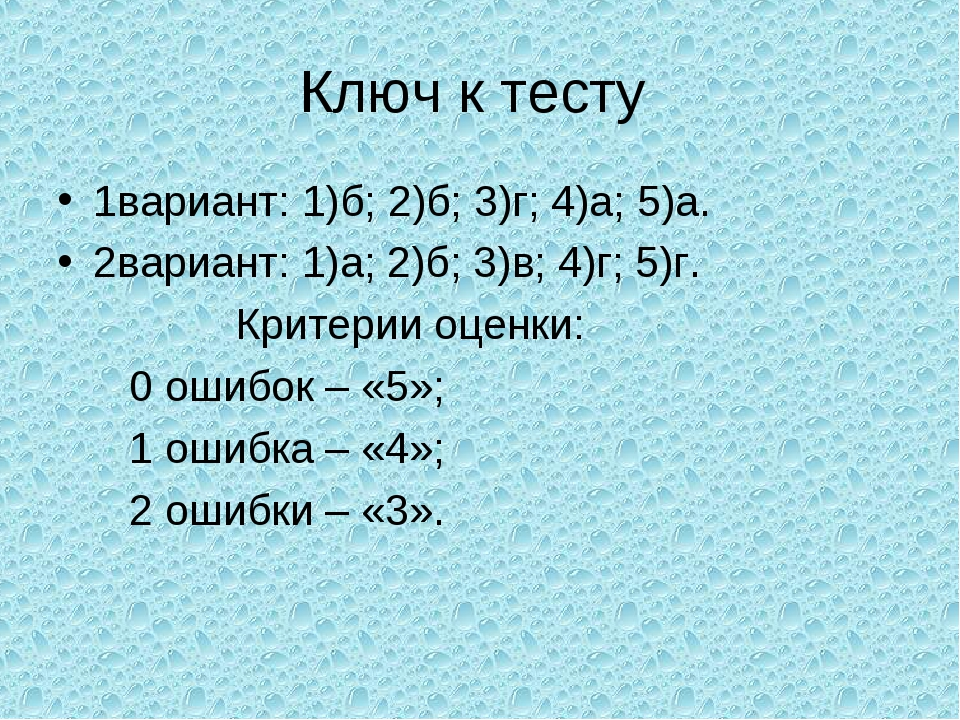 Ключ к тесту 1вариант: 1)б; 2)б; 3)г; 4)а; 5)а. 2вариант: 1)а; 2)б; 3)в; 4)г;...