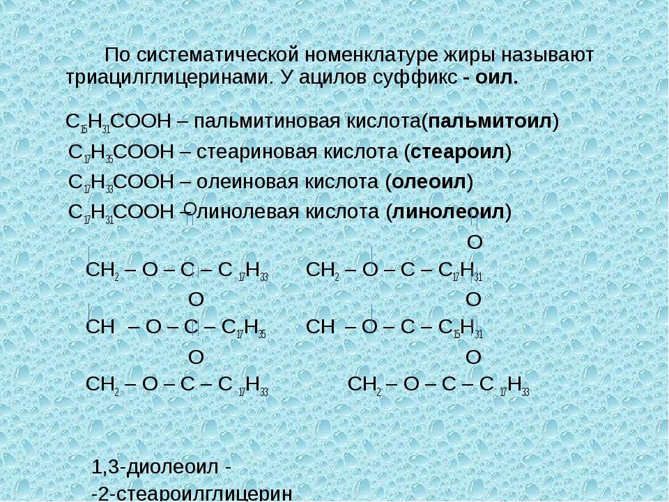 По систематической номенклатуре жиры называют триацилглицеринами. У ацилов с...