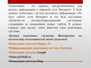 Поисковики – это сервисы, предназначенные для поиска информации в мировой сет