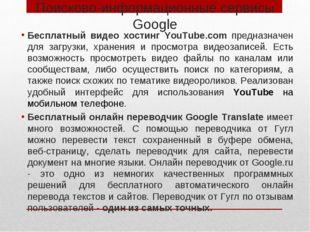Поисково-информационные сервисы Google Бесплатный видео хостинг YouTube.com п