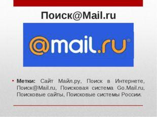 Поиск@Mail.ru Метки: Cайт Майл.ру, Поиск в Интернете, Поиск@Mail.ru, Поискова
