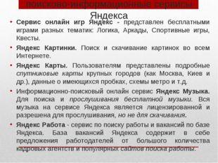 поисково-информационные сервисы Яндекса Сервис онлайн игр Яндекс - представле