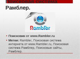 Поисковая система Рамблер. Поисковик от www.Rambler.ru Метки: Rambler, Поиско