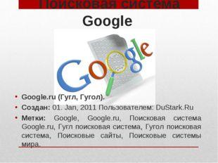 Поисковая система Google Google.ru (Гугл, Гугол). Создан: 01. Jan, 2011 Польз