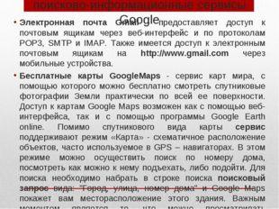 поисково-информационные сервисы Google Электронная почта Gmail - предоставляе