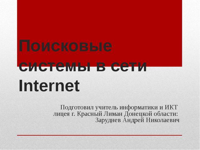 Поисковые системы в сети Internet Подготовил учитель информатики и ИКТ лицея...