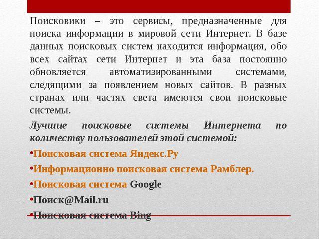 Поисковики – это сервисы, предназначенные для поиска информации в мировой сет...