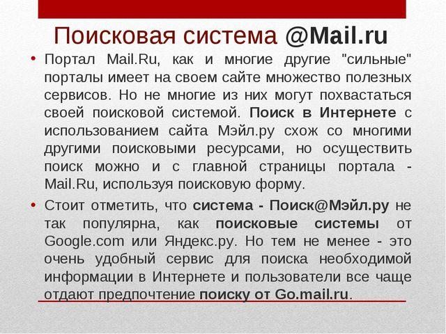 """Поисковая система @Mail.ru Портал Mail.Ru, как и многие другие """"сильные"""" порт..."""