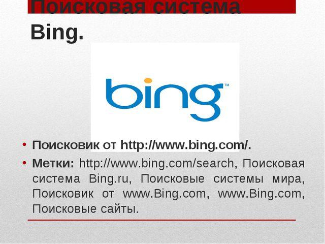 Поисковая система Bing. Поисковик от http://www.bing.com/. Метки: http://www....