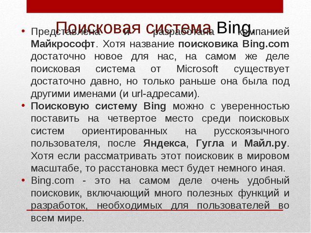 Поисковая система Bing. Представлена и разработана компанией Майкрософт. Хотя...