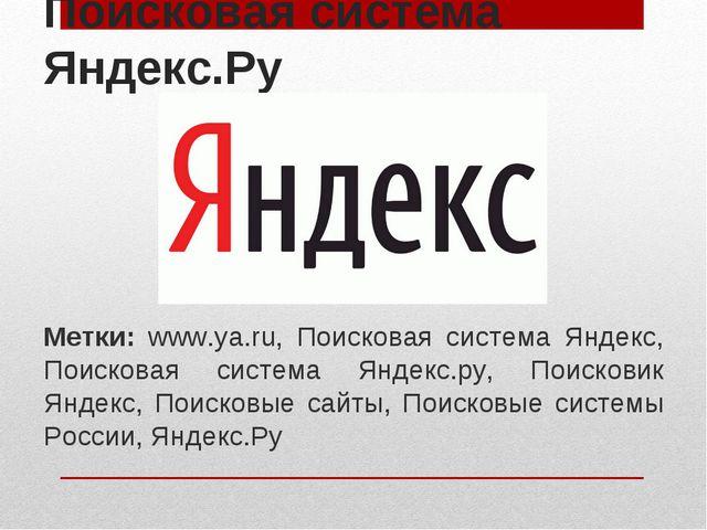 Поисковая система Яндекс.Ру Метки: www.ya.ru, Поисковая система Яндекс, Поиск...