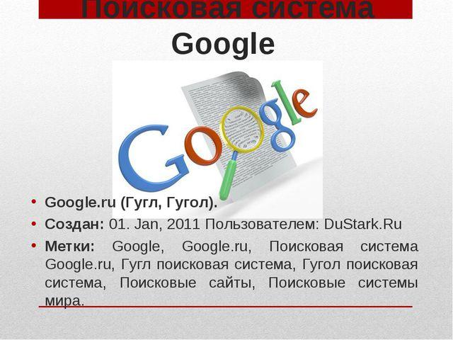Поисковая система Google Google.ru (Гугл, Гугол). Создан: 01. Jan, 2011 Польз...