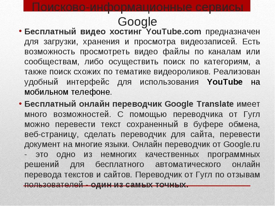 Поисково-информационные сервисы Google Бесплатный видео хостинг YouTube.com п...