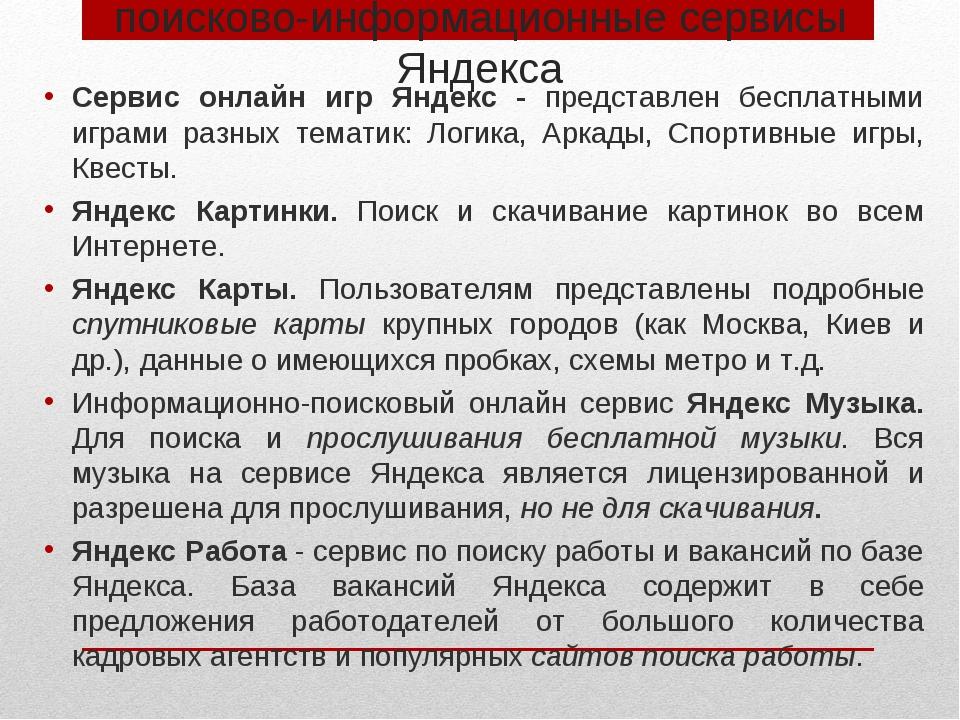 поисково-информационные сервисы Яндекса Сервис онлайн игр Яндекс - представле...