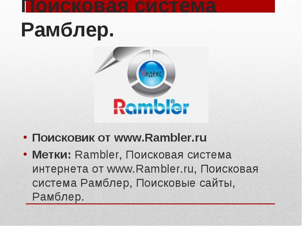 Поисковая система Рамблер. Поисковик от www.Rambler.ru Метки: Rambler, Поиско...
