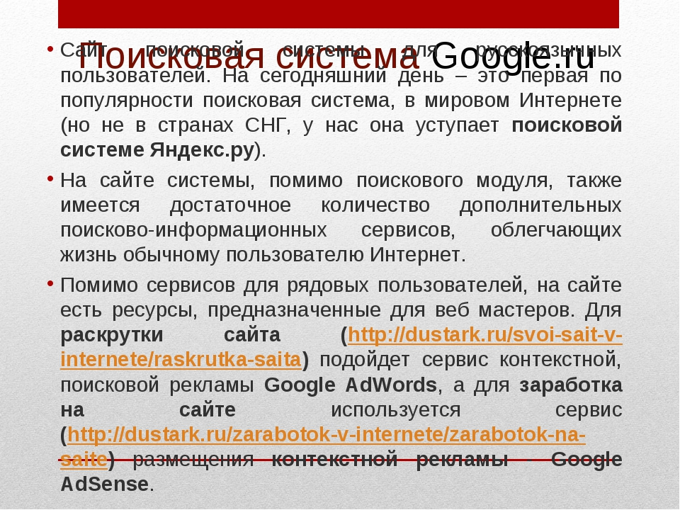 Поисковая система Google.ru Сайт поисковой системы для русскоязычных пользова...