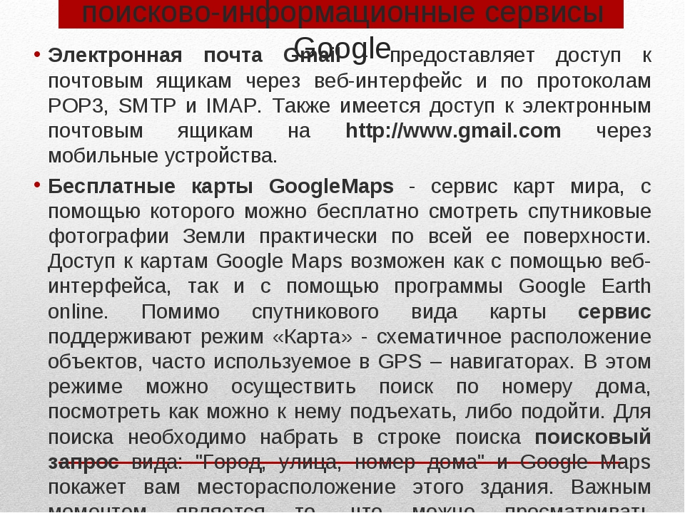 поисково-информационные сервисы Google Электронная почта Gmail - предоставляе...