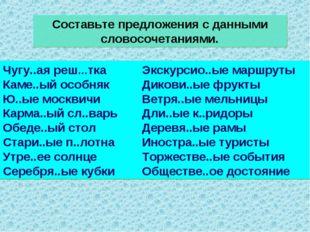 Чугу..ая реш…тка Каме..ый особняк Ю..ые москвичи Карма..ый сл..варь Обеде..ый