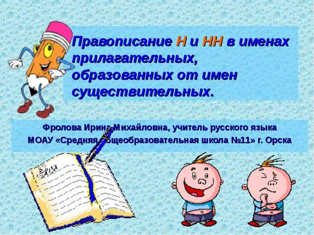 Правописание Н и НН в именах прилагательных, образованных от имен существител...