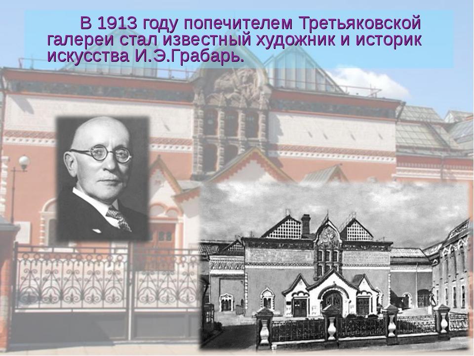 В 1913 году попечителем Третьяковской галереи стал известный художник и исто...