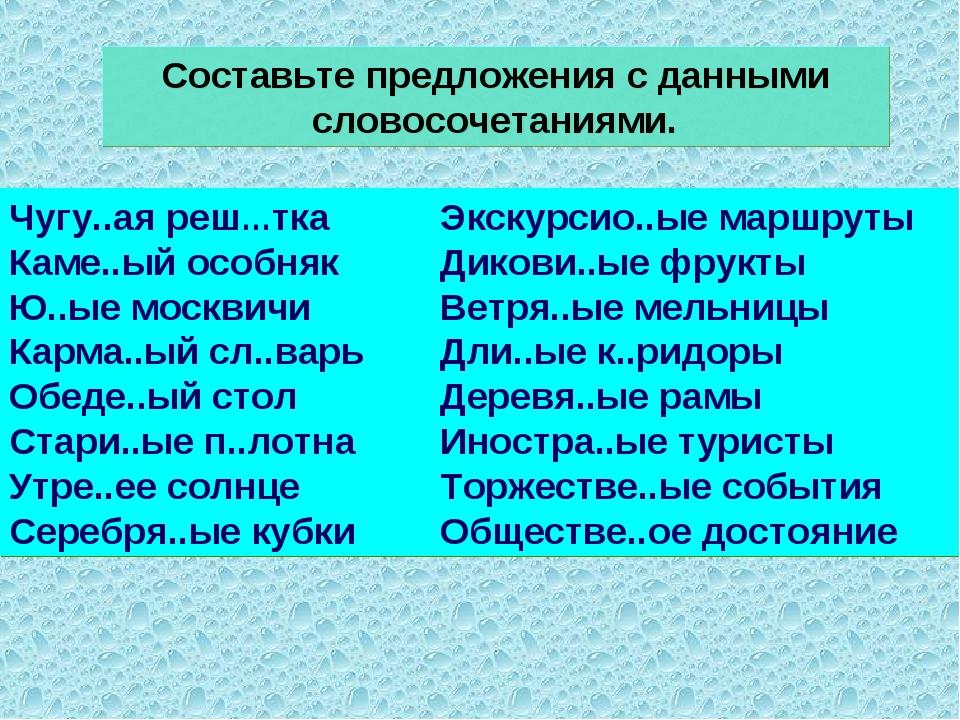 Чугу..ая реш…тка Каме..ый особняк Ю..ые москвичи Карма..ый сл..варь Обеде..ый...