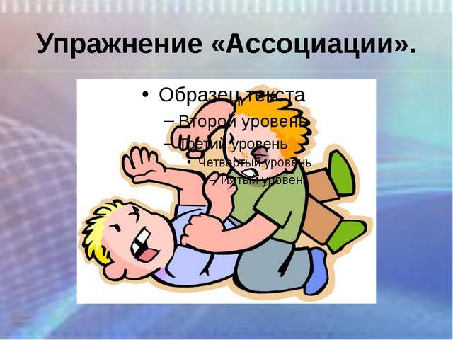 Упражнение «Ассоциации».