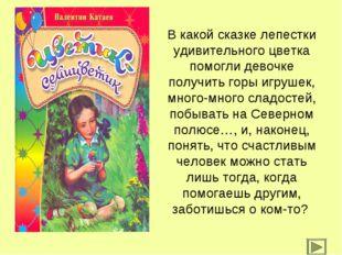 В какой сказке лепестки удивительного цветка помогли девочке получить горы иг