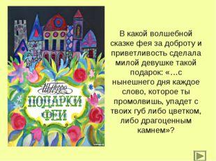 В какой волшебной сказке фея за доброту и приветливость сделала милой девушке