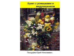 Букет с ромашками и медунишником > Панцырев Юрий Николаевич