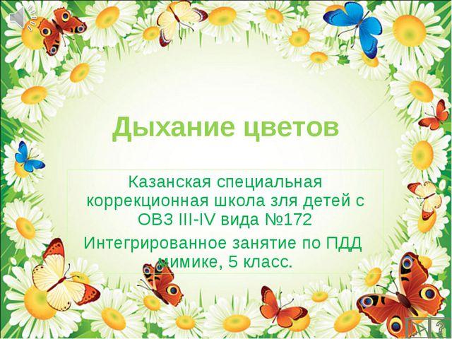Дыхание цветов Казанская специальная коррекционная школа зля детей с ОВЗ III-...