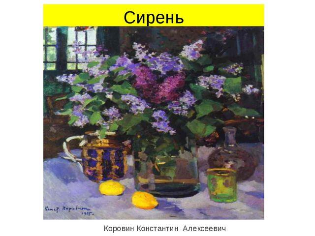 Сирень Коровин Константин Алексеевич Коровин Константин Алексеевич