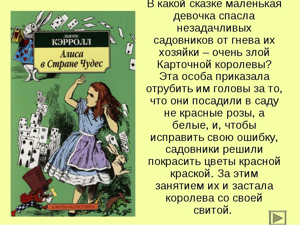 В какой сказке маленькая девочка спасла незадачливых садовников от гнева их х...