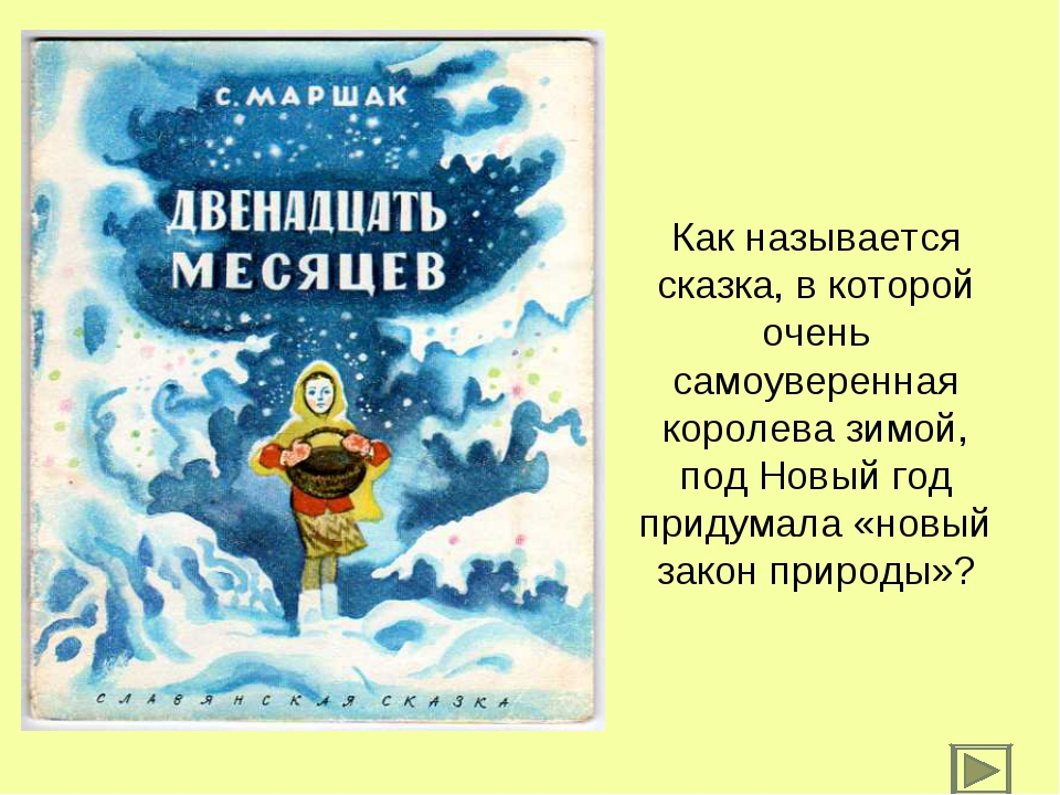 Как называется сказка, в которой очень самоуверенная королева зимой, под Новы...