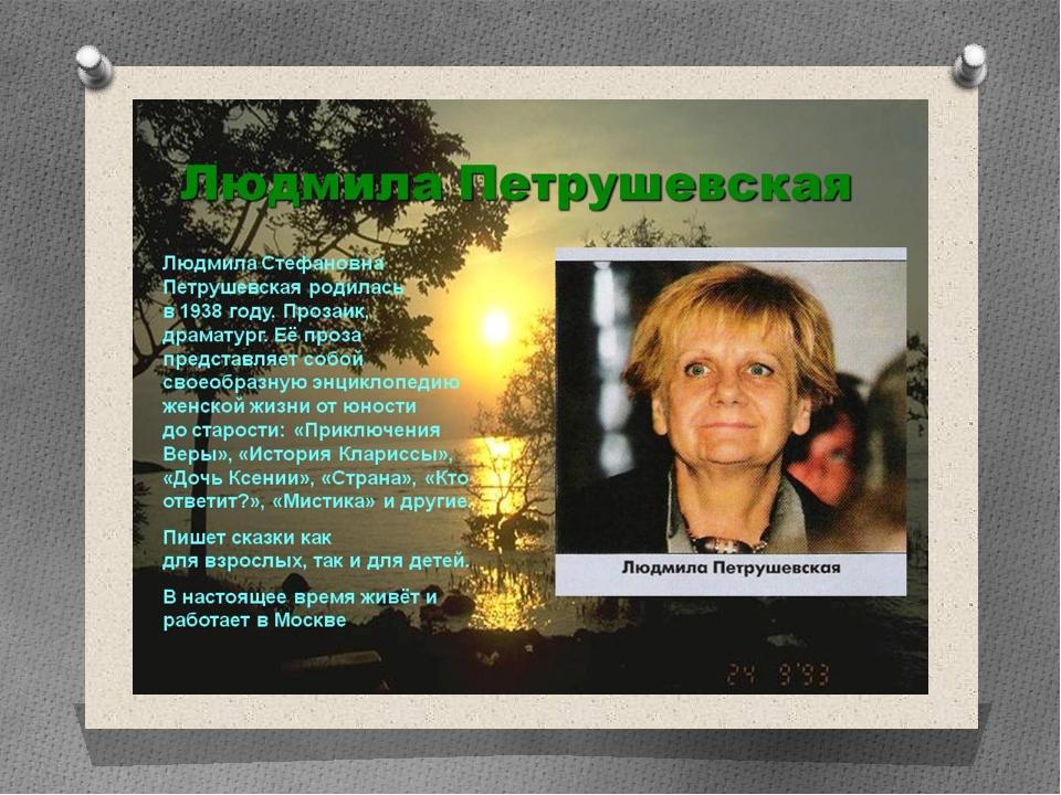 Л. Петрушевская «Страна»