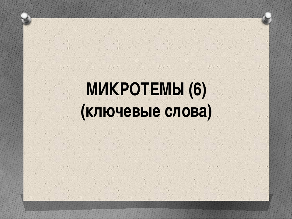МИКРОТЕМЫ (6) (ключевые слова)