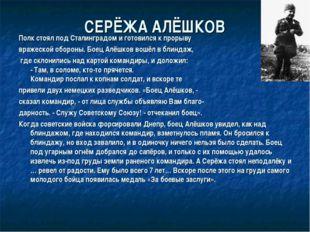 СЕРЁЖА АЛЁШКОВ Полк стоял под Сталинградом и готовился к прорыву вражеской об