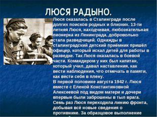 ЛЮСЯ РАДЫНО. Люся оказалась в Сталинграде после долгих поисков родных и близк