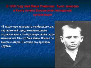 В 1958 году имя Миши Романова было занесено в Книгу почёта Всесоюзной пионер