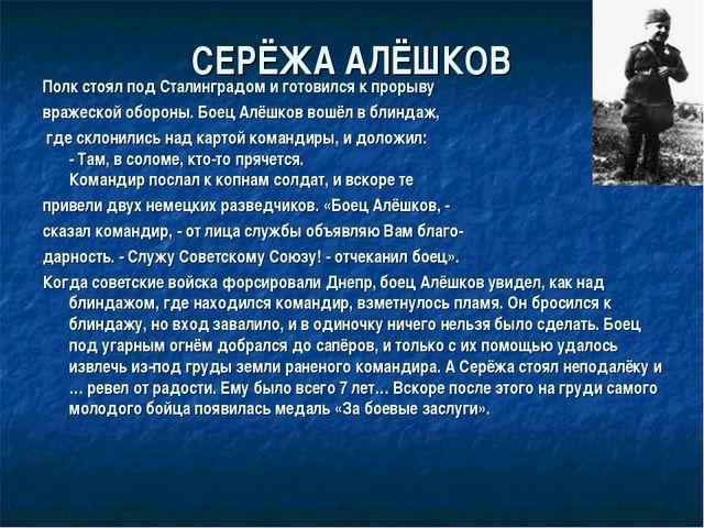 СЕРЁЖА АЛЁШКОВ Полк стоял под Сталинградом и готовился к прорыву вражеской об...