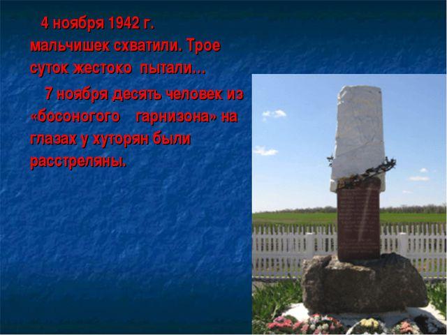 4 ноября 1942 г. мальчишек схватили. Трое суток жестоко пытали… 7 ноября дес...