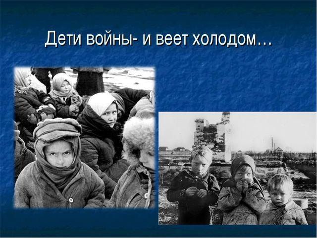 Дети войны- и веет холодом…