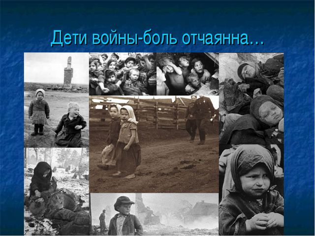 Дети войны-боль отчаянна…