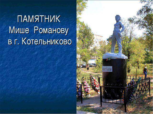 ПАМЯТНИК Мише Романову в г. Котельниково