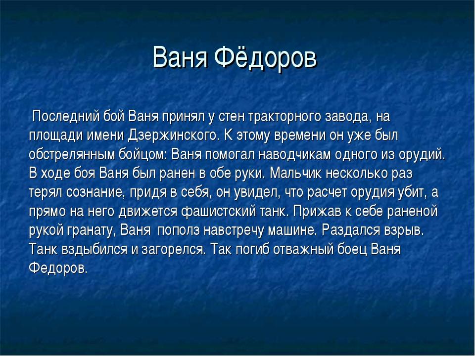 Ваня Фёдоров Последний бой Ваня принял у стен тракторного завода, на площади...
